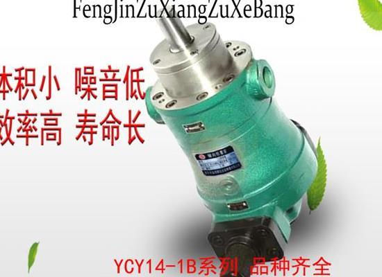 奮進柱塞泵 10YCY14-1B軸向柱塞泵 高壓油泵 柱塞泵