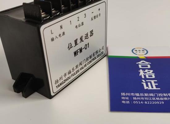WFM-01 WFM-P WF-130位置發送模塊