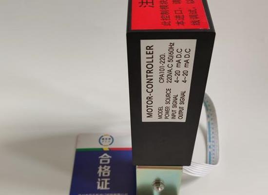 CPA101-220/AC220V 调节阀配套模块