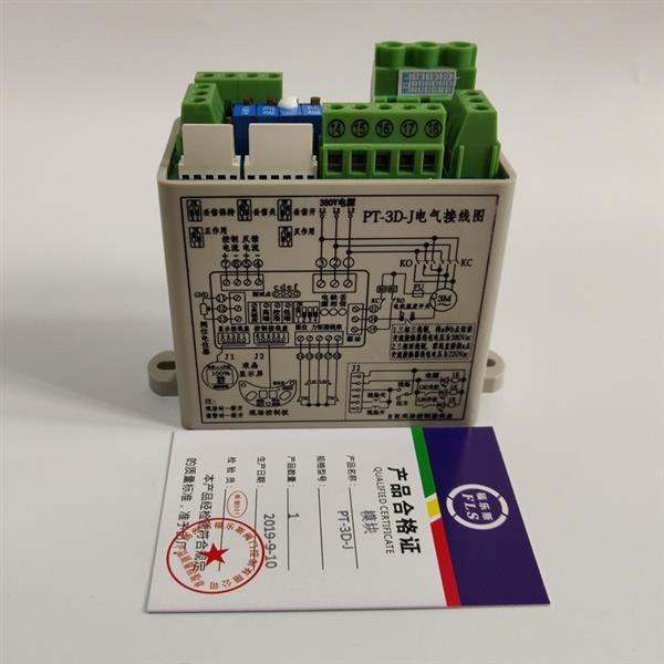 PT-3D-J丨PK-3D-J閥門控制模塊
