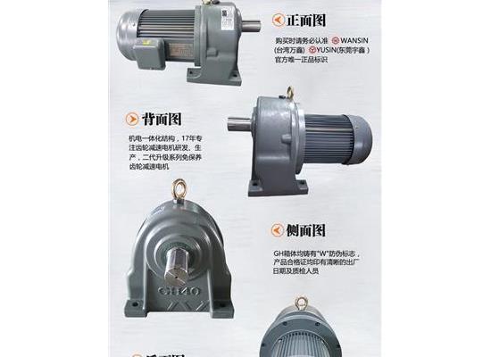 GH18-75-70S宇鑫卧式三相减速电机