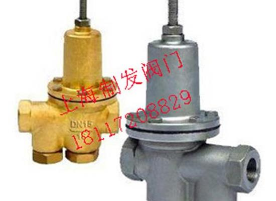 DN15-DN50可调式减压阀 型号200P上海制发