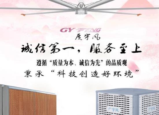 关注公众号【广宇风通风降温工程】领取 工业大风扇大礼包