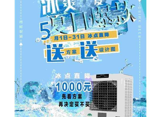 厂房通风降温 设备降温 夏季工业环保空调