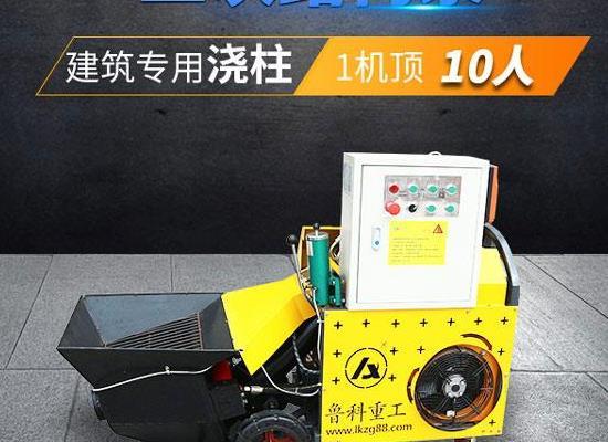 二次結構輸送泵代替人工節省成本魯科重工