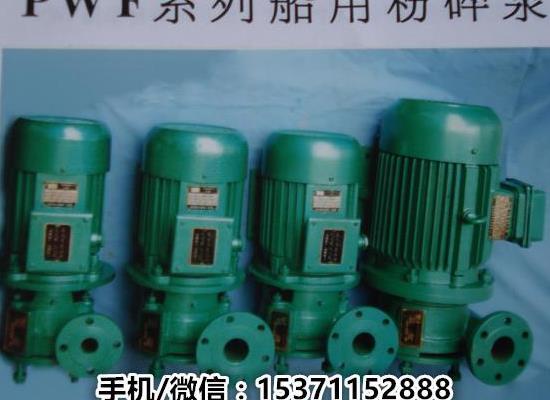 2.5PWF-20船用污水处理器配套粉碎泵