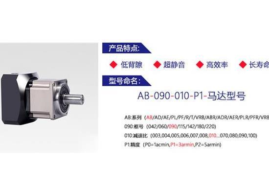 浦和行星減速機AB-220斜齒輪精密減速器