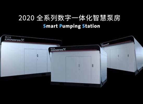 格兰富发布全系列数字一体化智慧泵房 满足多种供水泵站建改需求