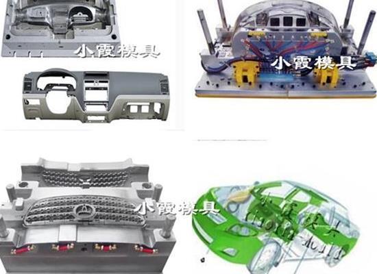 供应小车控制台模具塑胶件模具定做厂家