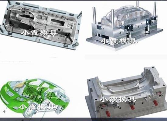 供应汽车控制台模具模具定做厂家