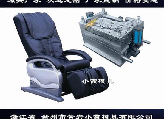 浙江模具廠家塑料按摩椅外殼模具
