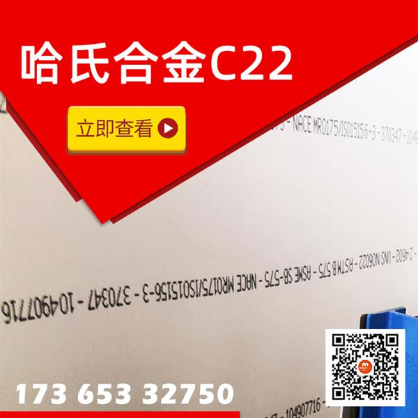 C-276哈氏合金、Hastelloy C276合金现货