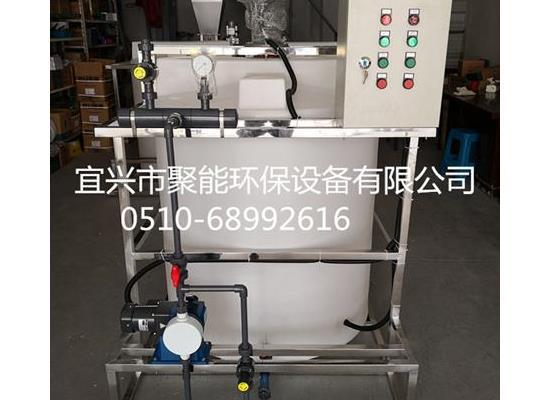 〈宜兴聚能环保设备公司〉专业自动加药装置 厂家发货 现货销售