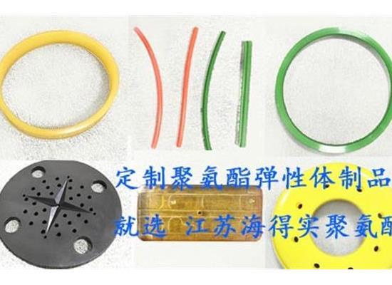 江蘇聚氨酯墊圈生產廠家,聚氨酯彈簧生產廠家,聚氨酯彈墊定做