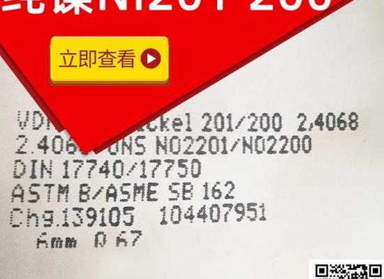 Ni201、UNS N02201純鎳現貨-阿斯米合金