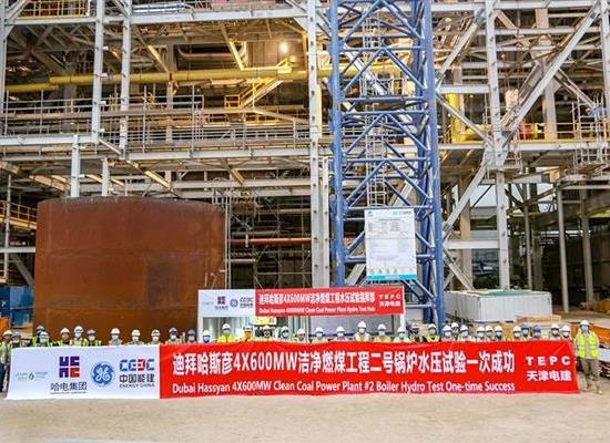 迪拜哈斯彦项目再迎重大节点 2号机组锅炉水压试验一次成功
