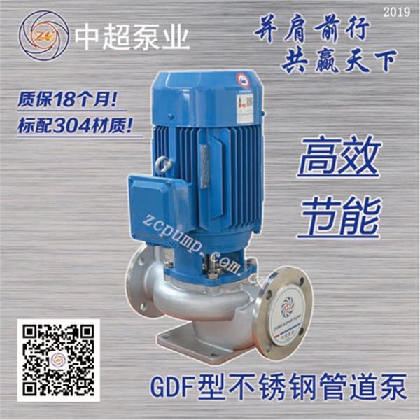 中超泵业,KTZ直联式空调泵,KTZ150-125-410A