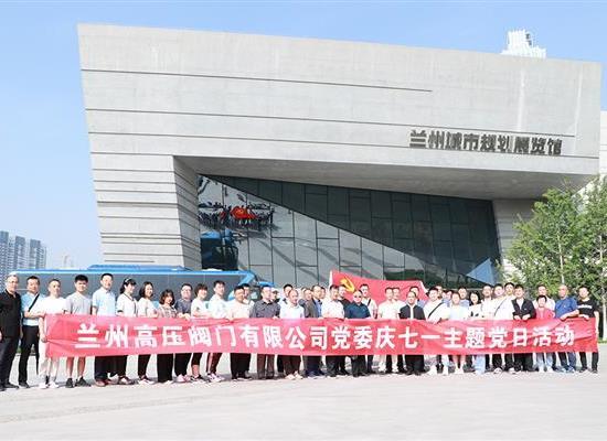 兰州高压阀门有限公司党委组织庆七一主题党日活动
