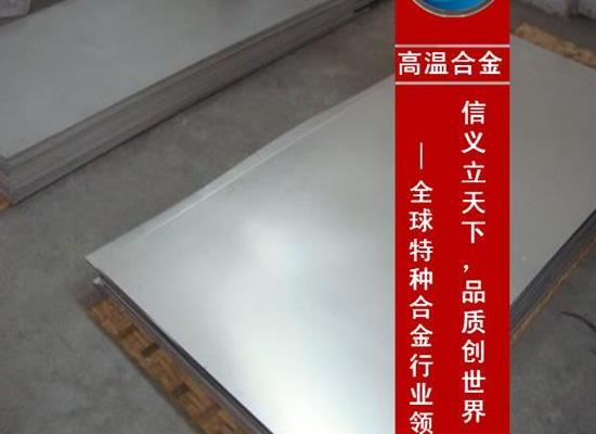 济南  Incoloy840特种合金专业制造