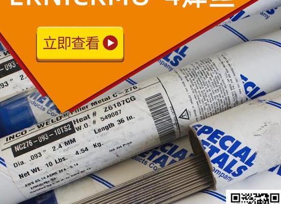 ERNICRMO-4 C276合金焊丝焊条现货