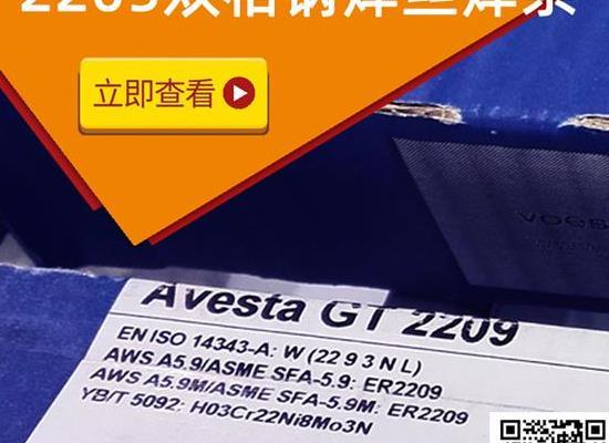 904L 2205 2507双相钢 600 纯镍等焊丝焊条现