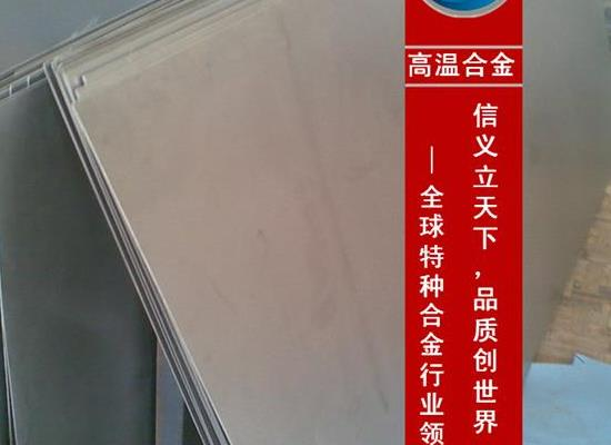 鄂尔多  NS142耐蚀合金 板材棒材