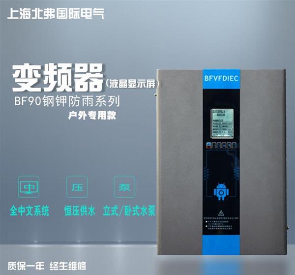 丹伏伺恒壓供水背負式變頻器BF90全中文鋼甲防雨系列