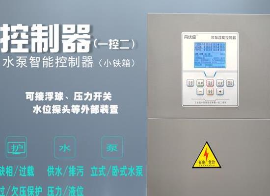 中文操作 一控二小鐵箱 液晶屏智能控制器