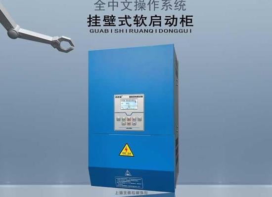 上海北弗掛壁式一控一低壓電機軟啟動柜