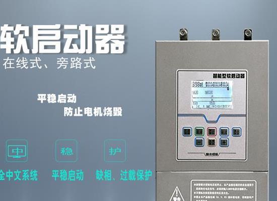廠家直銷 中文操作 智能軟啟動器軟啟動柜