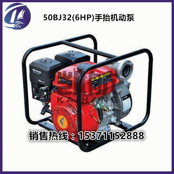 50BJ32(6HP)手抬机动消防泵
