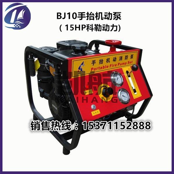 15HP科勒動力機動手抬泵BJ10 提供消防檢測