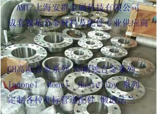 Incoloy901板材带材圆钢无缝管丝材锻件钢锭法兰管件