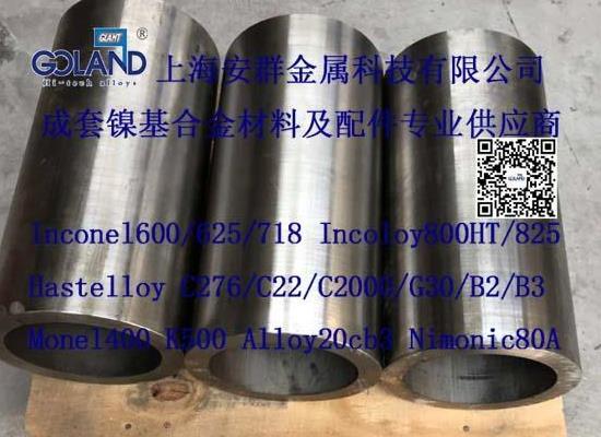 Inconel 625/NS336板材带材圆钢无缝管丝材锻件