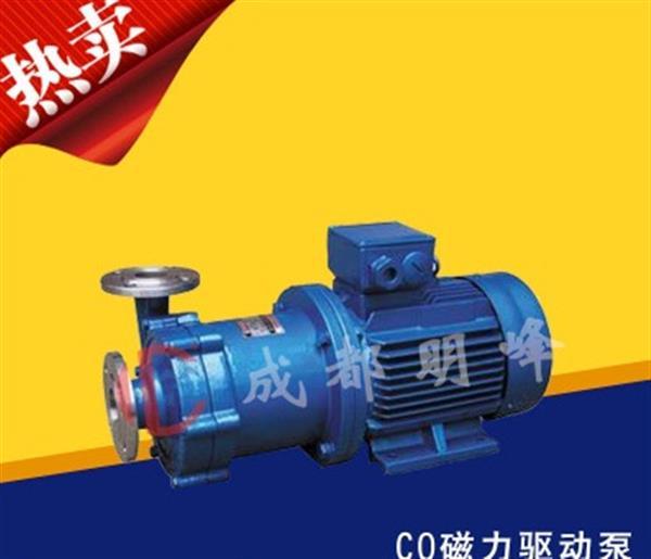 现货CQ磁力泵 CQ型卧式磁力驱动泵 不锈钢磁力泵 质保一年