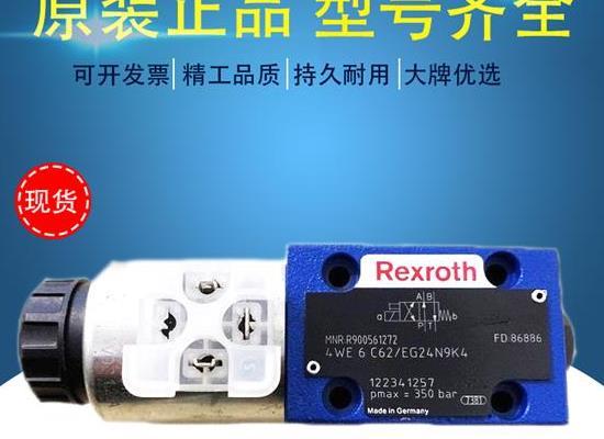 原装力士乐Rexroth 电磁换向阀 4WE6D62