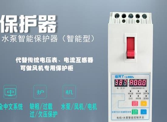 智能型双数码管显示 水泵电机保护开关