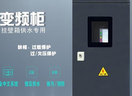全中文操作系统小功率挂壁箱变频柜