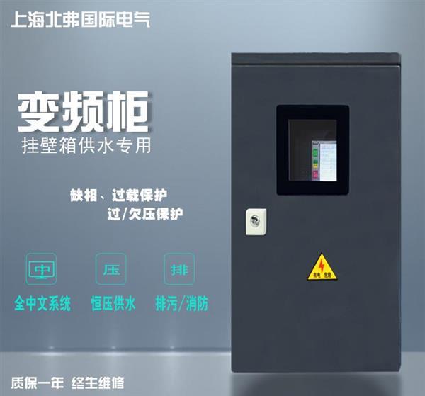 全中文操作系統小功率掛壁箱變頻柜