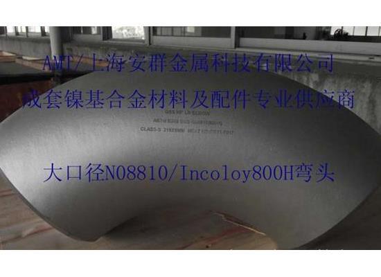Incoloy800H/NS112/N08810板材带材圆管