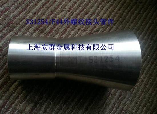 S31254/F44/254SMO圆钢无缝管丝材锻件