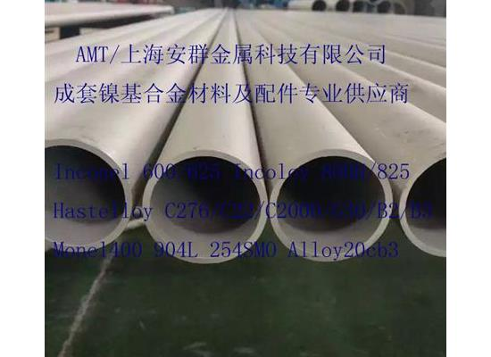 Incoloy901板材帶材圓鋼無縫管絲材鍛件鋼錠法蘭管件