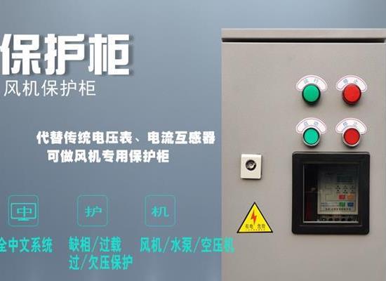风机保护设备 自动化智能控制柜
