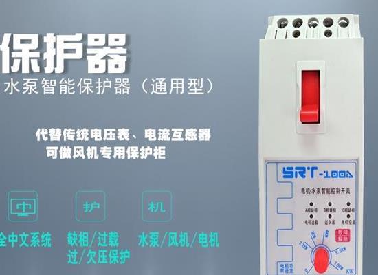 水泵智能保护开关 电机智能控制与保护开关(通用型)
