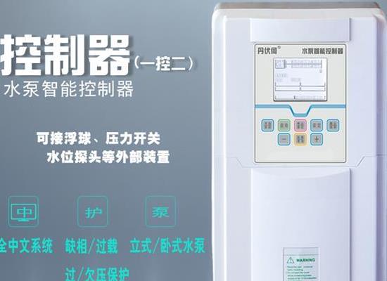 水泵水塔水位全自动控制器一控一 一控二塑箱