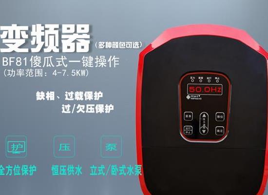 上海北弗丹伏伺恒压供水背负式一键操作型专用变频器
