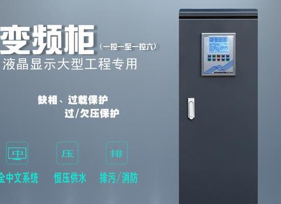 上海北弗丹伏伺大型工程专用变频柜可定制