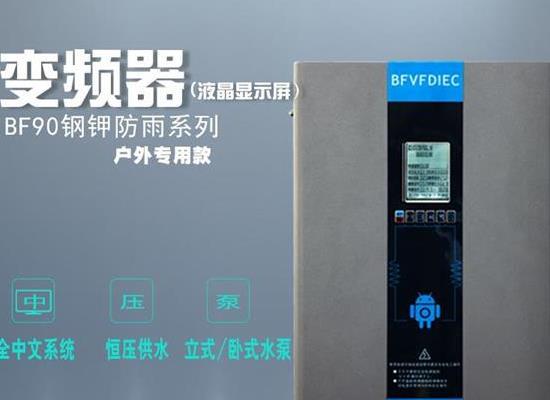 户外防雨款水泵专用背负式变频器