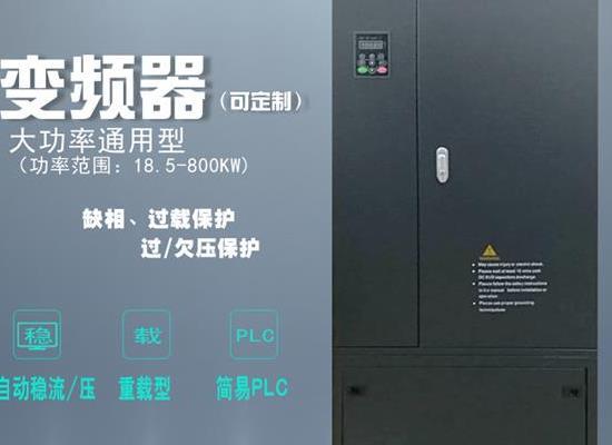 上海北弗丹伏伺380V通用型变频器