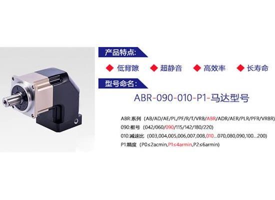 直角斜齿行星减速机ABR-142转角90度安装方式